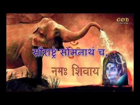 shree shiva dwadash jyotirlinga stotramश्री शिव द्वादश ज्योतिर्लिंग स्तोत्रम्