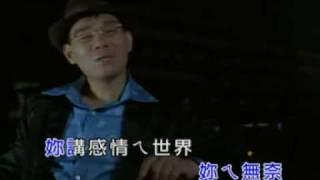 陳雷-真情愛【練唱版】