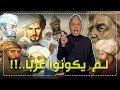 معتز مطر : لم يزدهر الإسلام بالـ العرب !!