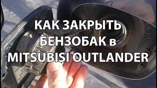 Видео: Как закрыть бензобак в Mitsubishi Outlander XL?