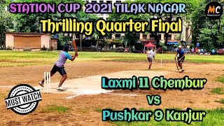 Laxmi 11 Chembur vs Pushkar 9 Kanjur | Thrilling Quarter Final | Station Cup 2021 , Tilak Nagar |