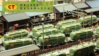 Nゲージ鉄道模型 - 河合商会 タキ1900 セメントターミナル