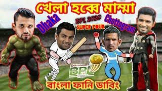 Dhaka vs Chottogram BPL 2020 Super Four Bangla Funny Dubbing Video Mashrafe, Mahmudullah, Tamim