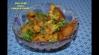 Aloo Gobi (without onion & Garlic) || ALOO GOBI ki SABJI - NO ONION NO GARLIC RECIPE
