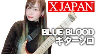 【X JAPAN】 【弾いてみた】BLUE BLOOD ギターソロ〜アウトロ/guitar solo【演奏してみた】【逢瀬ゆか】 逢瀬ゆか