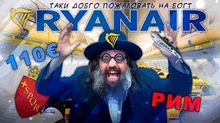 Устраивайся поудобнее. Рим. Ryanair практически обманул на 110€