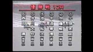 1996 総理大臣杯(第31回 平和島・優勝戦)