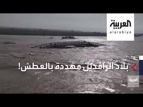 بلاد دجلة والفرات مهددة بالعطش  - نشر قبل 9 ساعة