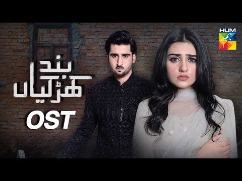 Band Khirkiyaan | OST | HUM TV | Drama