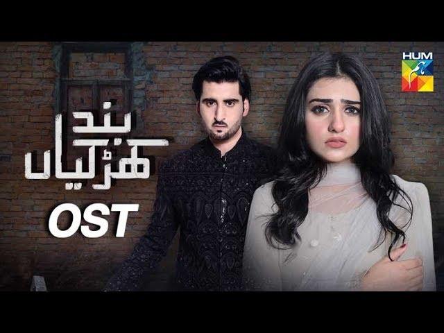 Band Khirkiyaan | OST | HUM TV | Drama #1