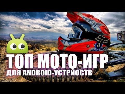 ТОП мото-игр для Android от AndroidInsider.ru!