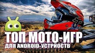 ТОП мото-игр для Android от AndroidInsider.ru!(Наш Сайт: http://AndroidInsider.ru Мы в