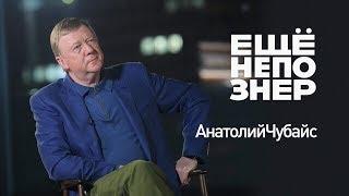 Чубайс: Немцов, Кадыров, Авдотья Смирнова и демократ Путин #ещенепознер