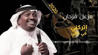 جديد الفنان مزعل فرحان _ اتركني فى حالي 2020 (كلمات الشاعر عبدالمجيد ابوزميم)