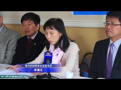 湾区呼吁连署 支持台湾参加WHA(湾区民众_连署声援)
