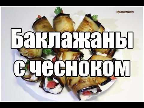 Баклажаны с чесноком / Stuffed eggplant | Видео Рецепт