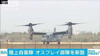 陸自 オスプレイの運用部隊を更津駐屯地に新設へ(20/03/27)