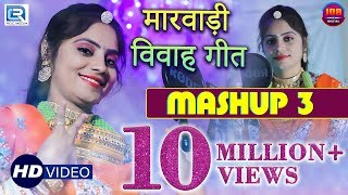 Geeta Goswami MASHUP 3 | New Dhamaka VIDEO Song | Rajasthani Super Hit Vivah Geet | RDC Rajasthani