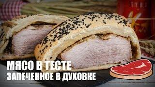 Мясо в тесте запеченное в духовке — видео рецепт
