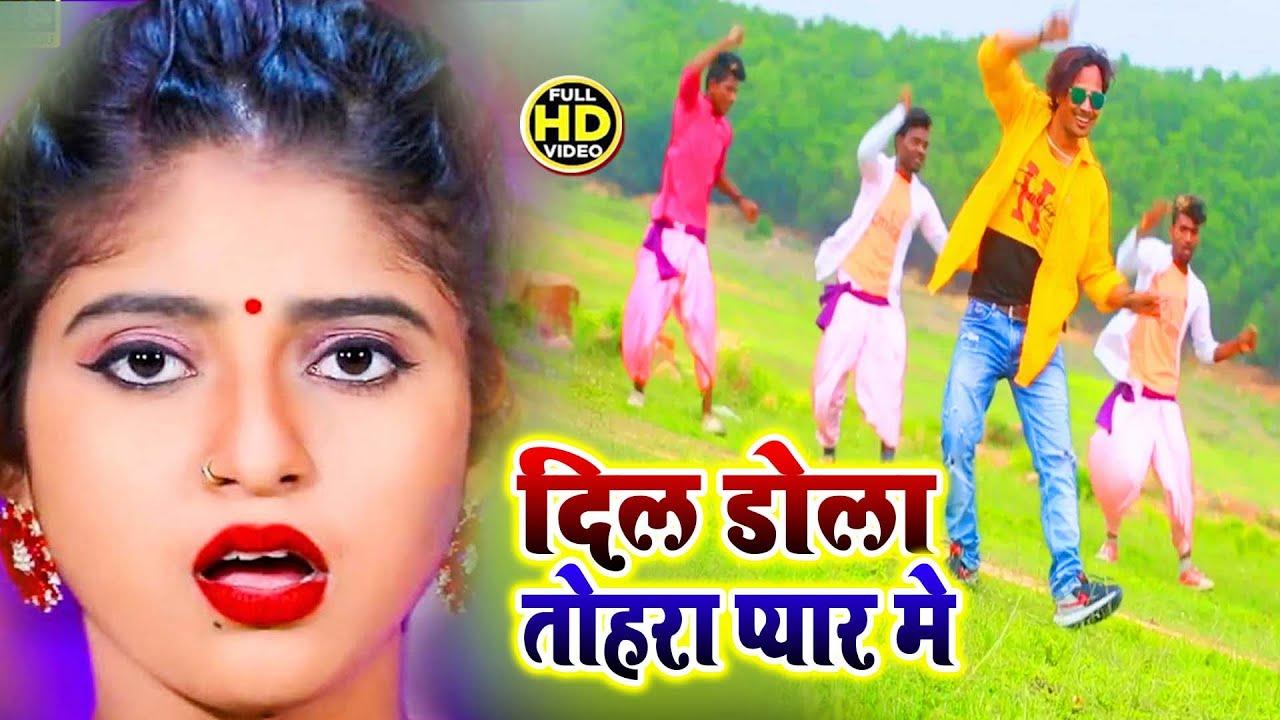 #VIDEO_SONG_2021 - दिल डोले तोहरा प्यार में  || Bhojpuri_new_Gana | Robbbin Rangeela ||