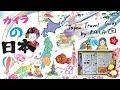 Japan Travel Guide + Design Festa Vol. 46 | Hobonichi With Me (ほぼ日手帳) 🇯🇵