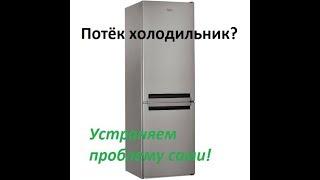 Потёк холодильник Whirlpool с системой No Frost. Устраняем проблему своими руками..