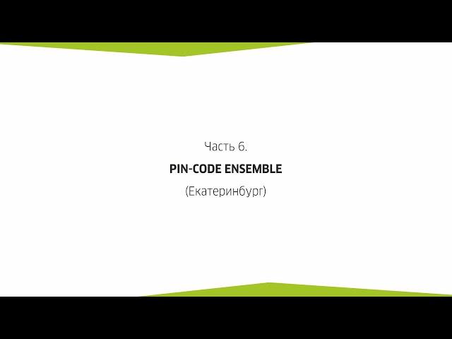 Фестиваль Opus 52 (фильм А. Успенского). Часть 6. Pincode Ensemble