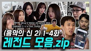 써치↗어↘론리 러브 음악의 신2 레전드 모음(1-4화)