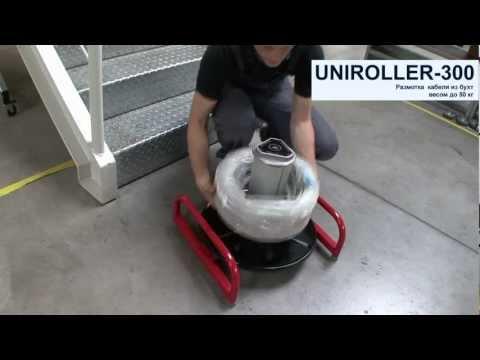 видео: uniroller-300 Устройство для размотки кабеля в бухтах