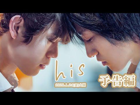 映画『his』予告編|2020年1月24日公開