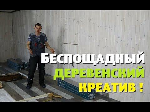 БЕСПОЩАДНО-КРЕАТИВНЫЙ ДИЗАЙН по-деревенски!