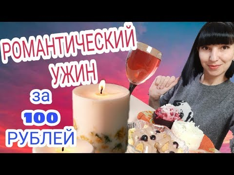 РОМАНТИЧЕСКИЙ УЖИН за 100 РУБЛЕЙ (40 грн)