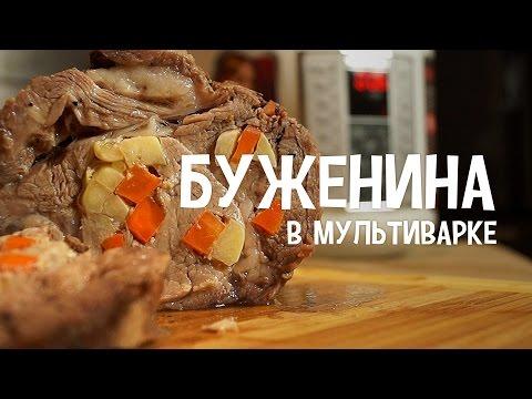 Мясо куском в мультиварке панасоник