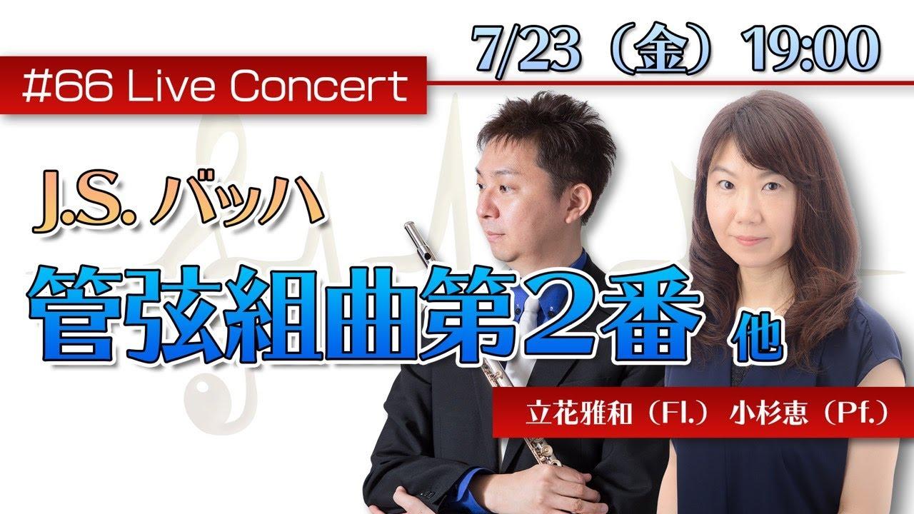 フルート・ライブコンサート #66【7.23fri. 19:00】管弦組曲第2番