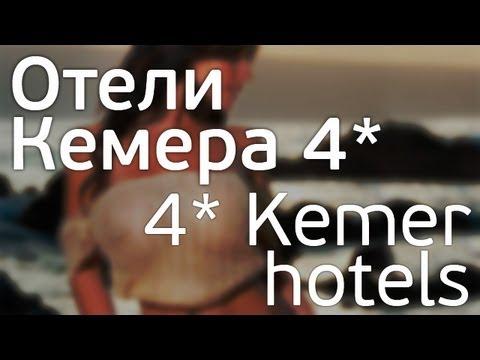 Отели Кемера 4*