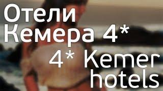 Отели Кемера 4*(Отели Турция Кемер на видео и в каталоге отелей angelonyx http://angelonyx.com/oteli-kemera-4-zvezdy/ Отель Astoria Hotel & Spa, открытый..., 2013-07-11T06:16:20.000Z)