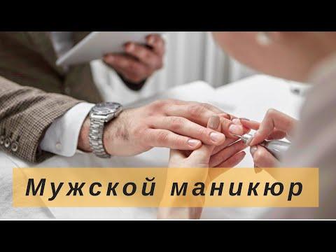 Мужской маникюр /  Классический маникюр пошагово