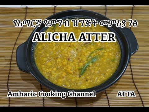የአማርኛ የምግብ ዝግጅት መምሪያ ገፅ - Amharic - Alicha Atter Misir Lentils Dal