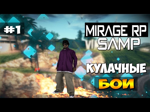 "[#1] Mirage RP || МП ""Кулачные бои"""