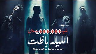 كليب الليلة باظت الصواريخ مع عنبة وزوكش || El Sawareekh - El Leila Bazeet Ft. 3enaba & Zuksh
