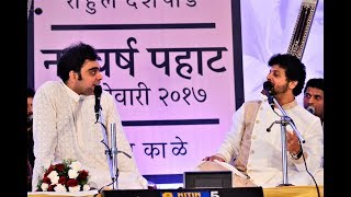 Mahesh Kale and Rahul Deshpande Jugalbandi (Best in class) || New Year Concert.