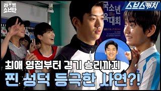 [메이킹] 라켓소년단 성덕된 썰 푼다🔥 이용대 선수부터 강태선까지 디지네 디져~! #라켓소년단 #SBSCatch