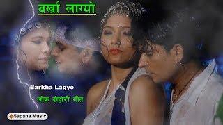 Barkha Lagyo | Bishnu Majhi | New Nepali Song | Lok Dohori Song 2074/2017 | full Video HD