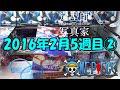 UFOキャッチャー~2016年2月5週目まとめ?②~(ワンピースCREATOR×CREATOR-BOA.HANC…