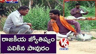 Bithiri Sathi As Bird Astrologer, Sathi To Say About Leaders Horoscope | Teenmaar News