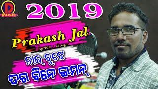 Nai bujhe tor bine I man (singer : prakash jal) new sambalpuri song 2018 & 2019