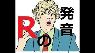 【英会話】オンライン英語教室:発音トレーニング:Rの発音1 thumbnail