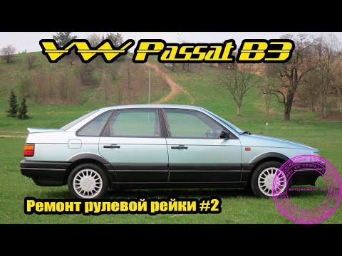 Ремонт рулевой Passat B3 {ГУР} №2