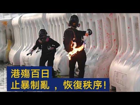 港殇百日 | CCTV