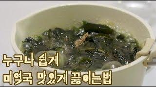 사골로 끓인 듯 뽀얗고 부드러운 미역국 끓이는 꿀팁 - 간단 요리 #12